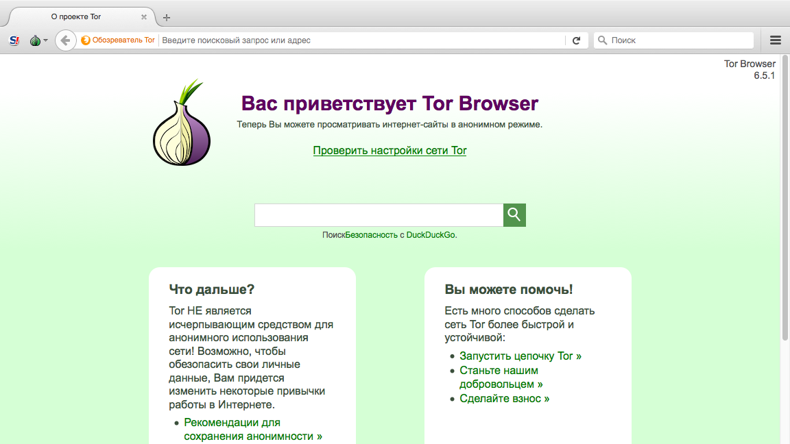 Браузер тор как действует гирда tor for mac browser hyrda